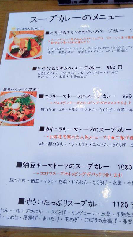 トムトムキキルでスープカレー 6
