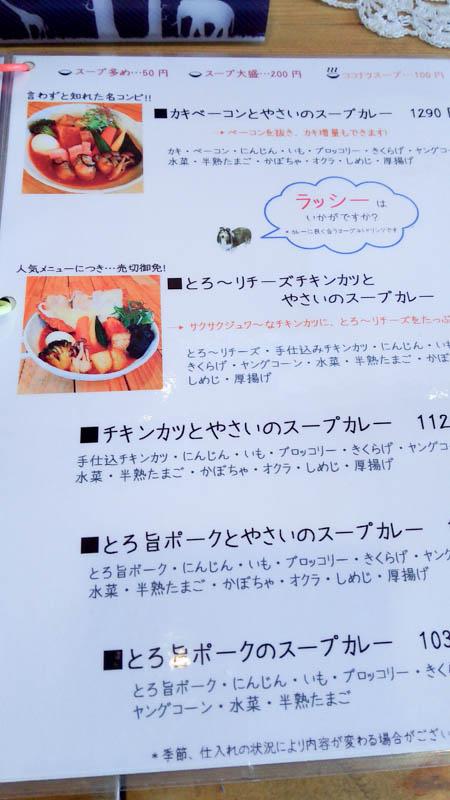 トムトムキキルでスープカレー 7