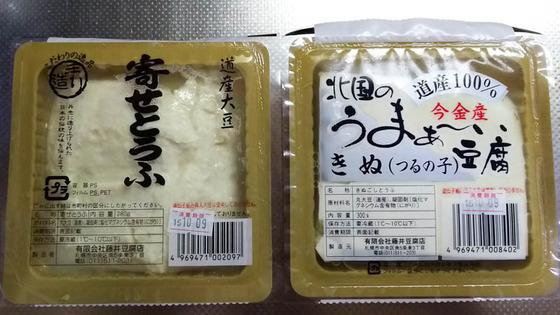 ススキノ近くの美味しい豆腐屋さん 2