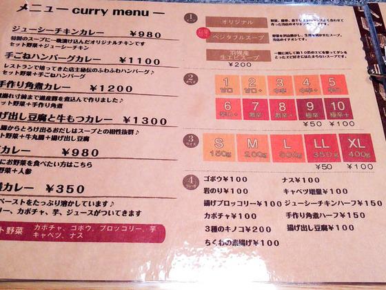 野菜メイン? Spice&mill 7