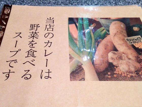 野菜メイン? Spice&mill 9