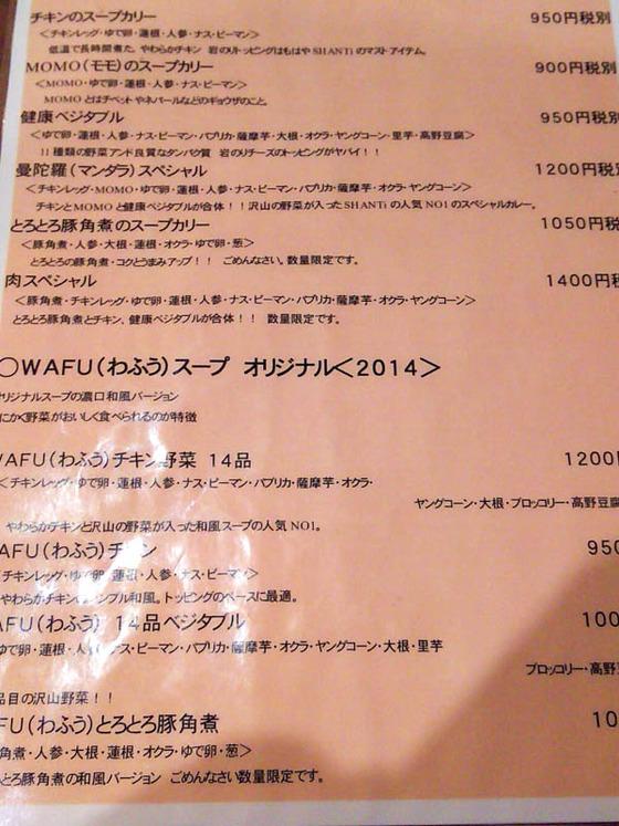【閉店から2019_4移転】サイゴンスープが美味しい「シャンティ」 4