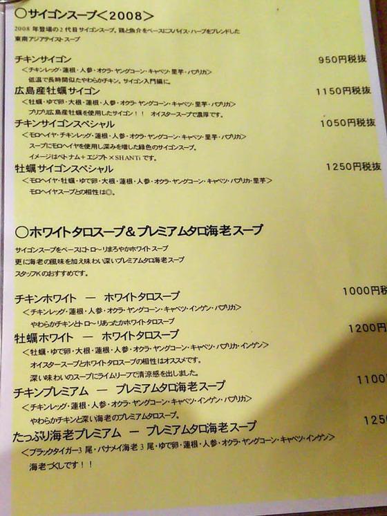 【閉店から2019_4移転】サイゴンスープが美味しい「シャンティ」 5