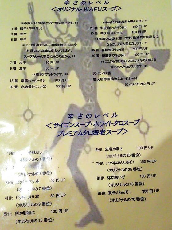 【閉店から2019_4移転】サイゴンスープが美味しい「シャンティ」 6