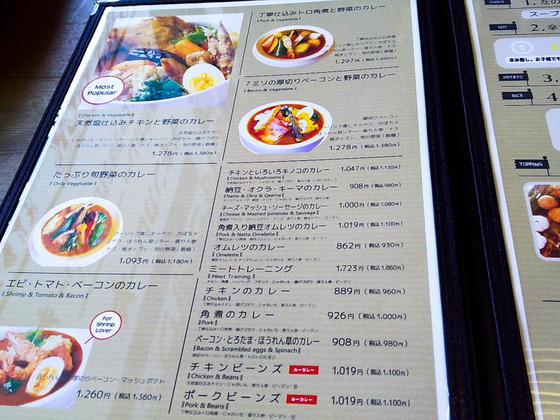【閉店】SPICE RIG 香楽 でチキンのスープカレー 4
