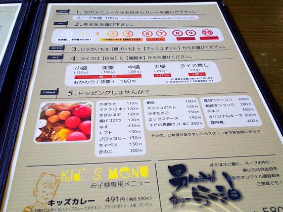 【閉店】SPICE RIG 香楽 でチキンのスープカレー 5