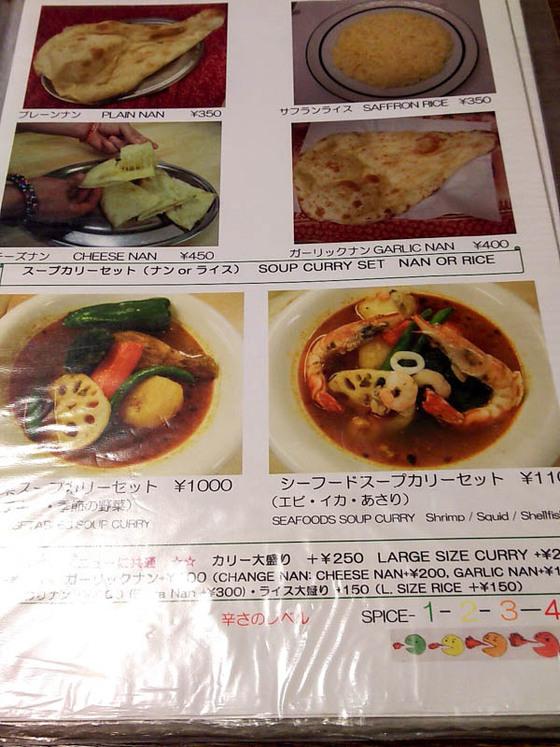 北区人気のカレー店「ラム」でスープカリー 7