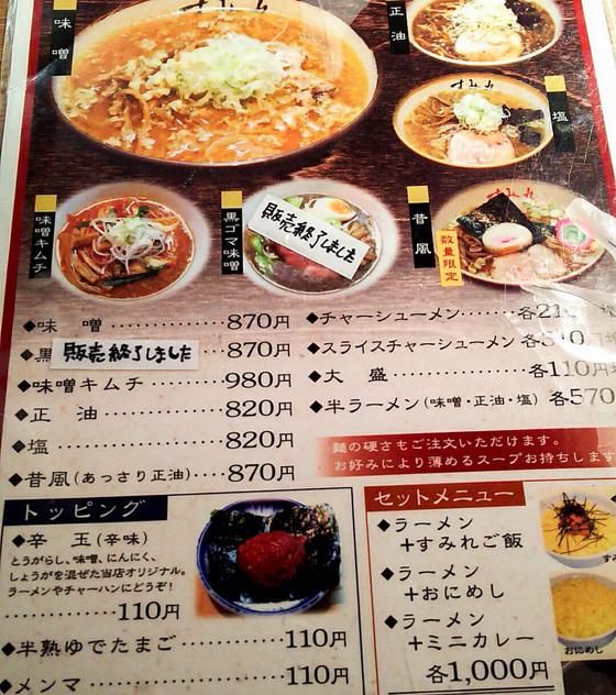 すみれの味噌 5