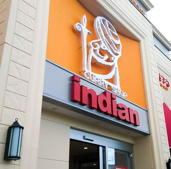 -帯広-インデアンでチキンカレー 3