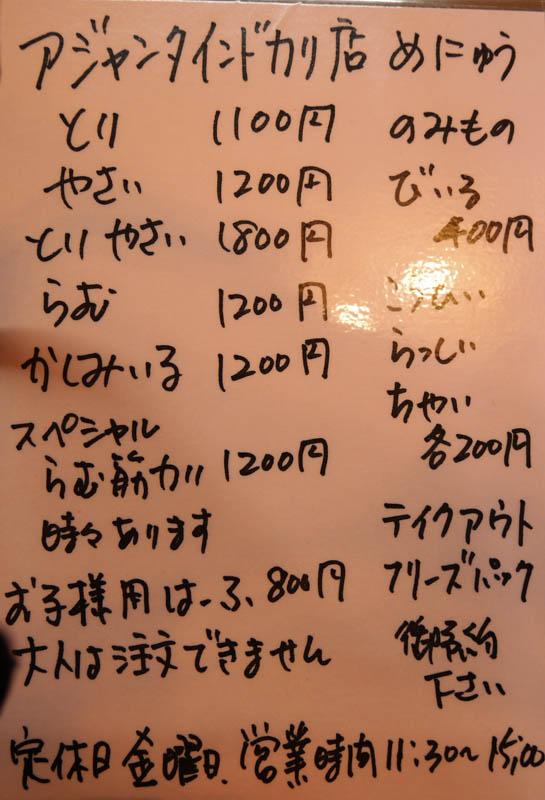 スープカレーの元祖が移転!アジャンタインドカリ店 6