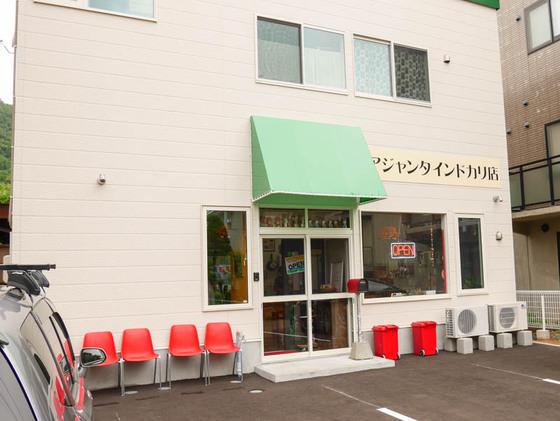 スープカレーの元祖が移転!アジャンタインドカリ店 10
