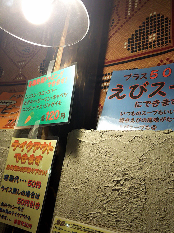 中心地から離れていても行列の出来るスープカリー店「アジアンスープカリー べす」 8