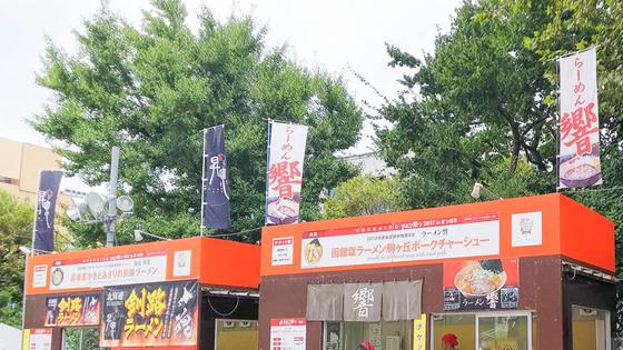 札幌オータムフェストでラーメンを食う 6