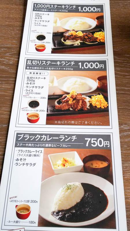 ビーフインパクトの1000円ランチを食う 4