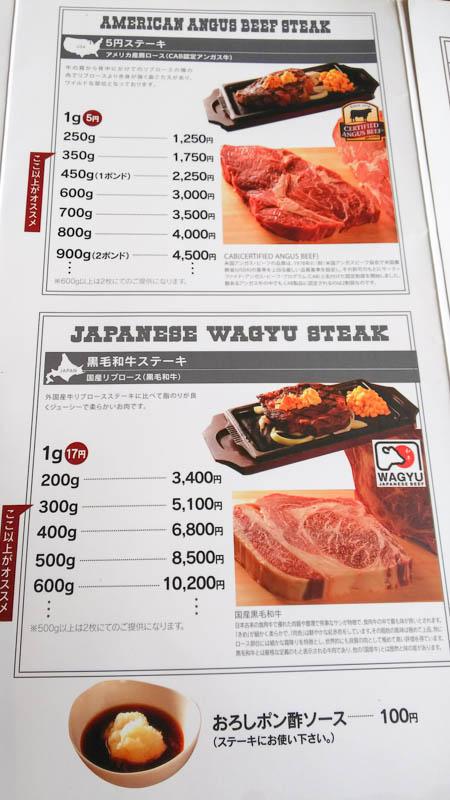 ビーフインパクトの1000円ランチを食う 7