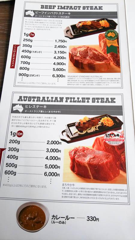 ビーフインパクトの1000円ランチを食う 8