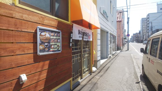 札幌スパイスカレーを食べに! 4