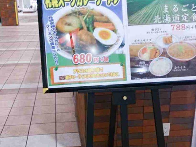 餃子の王将にご当地カレーラーメン? 32
