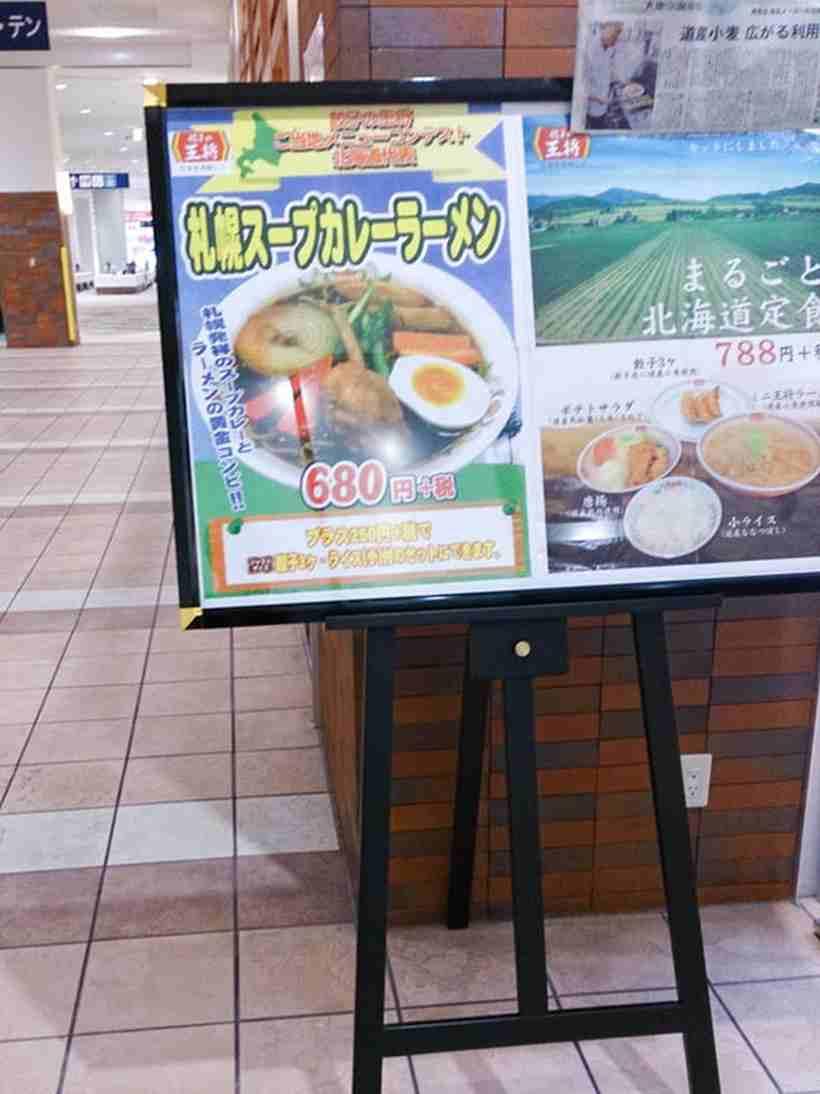 餃子の王将にご当地カレーラーメン? 1